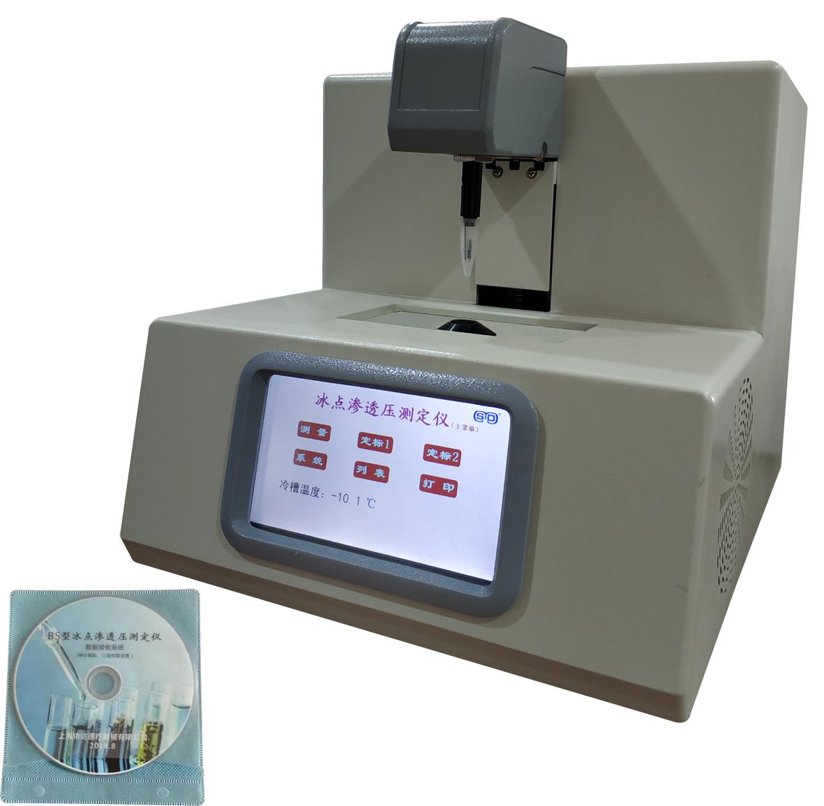 摩尔浓度测定仪联系方式